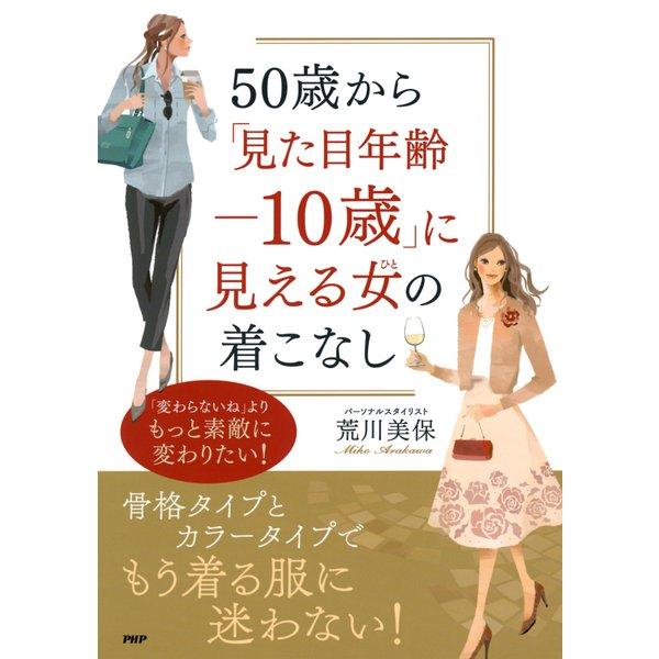 50歳から「見た目年齢-10歳」に見える女(ひと)の着こなし(PHP研究所) [電子書籍]