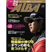 ALBA(アルバトロスビュー) No.721(プレジデント社) [電子書籍]