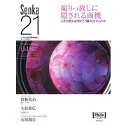 Senka21 2017年 4月号(音元出版) [電子書籍]