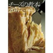 チーズの教本2017 ~「チーズプロフェッショナル」のための教科書~(小学館) [電子書籍]