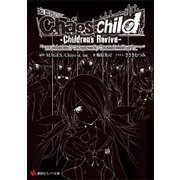 Chaos;Child -Children's Revive-(講談社) [電子書籍]