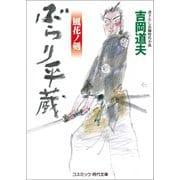 ぶらり平蔵 風花ノ剣(コスミック出版) [電子書籍]
