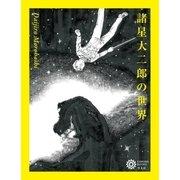 諸星大二郎の世界(平凡社) [電子書籍]