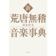 新 荒唐無稽音楽事典 (平凡社) [電子書籍]