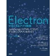Electronではじめるアプリ開発 ~JavaScript/HTML/CSSでデスクトップアプリを作ろう (技術評論社) [電子書籍]