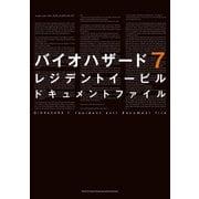 バイオハザード7 レジデント イービル ドキュメントファイル(KADOKAWA) [電子書籍]