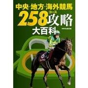 中央・地方・海外競馬 258コース攻略大百科(KADOKAWA / エンターブレイン) [電子書籍]