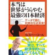本当は世界がうらやむ最強の日本経済(プレジデント社) [電子書籍]