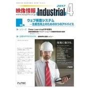 映像情報インダストリアル 通巻878号(産業開発機構) [電子書籍]