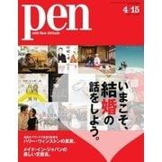 Pen(ペン) 2017年4/15号(CCCメディアハウス) [電子書籍]