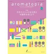 アロマトピア(aromatopia)  No.141(フレグランスジャーナル社) [電子書籍]