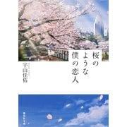桜のような僕の恋人(集英社) [電子書籍]