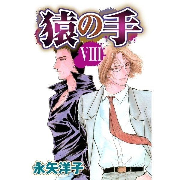 猿の手 【単話売】 VIII(宙出版) [電子書籍]