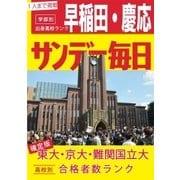 大学合格者高校別ランキング(2)(毎日新聞出版) [電子書籍]