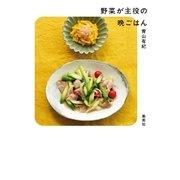 野菜が主役の晩ごはん(集英社) [電子書籍]