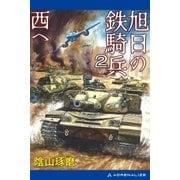 旭日の鉄騎兵(2) 西へ(アドレナライズ) [電子書籍]