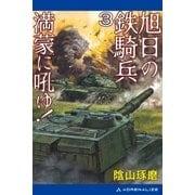 旭日の鉄騎兵(3) 満蒙に吼ゆ!(アドレナライズ) [電子書籍]
