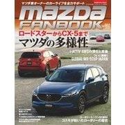 MAZDA FANBOOK Vol.002(芸文社) [電子書籍]