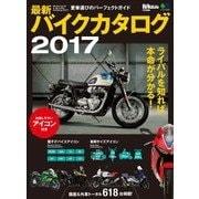 エイムック 最新バイクカタログ2017(エイ出版社) [電子書籍]