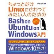 ちょっとだけLinuxにさわってみたい人のための Bash on Ubuntu on Windows入門(秀和システム) [電子書籍]
