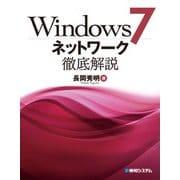Windows 7ネットワーク徹底解説(秀和システム) [電子書籍]