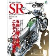The Sound of Singles SR Vol.8(エイ出版社) [電子書籍]