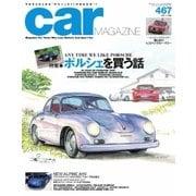 CAR MAGAZINE(カー・マガジン) No.467(ネコ・パブリッシング) [電子書籍]