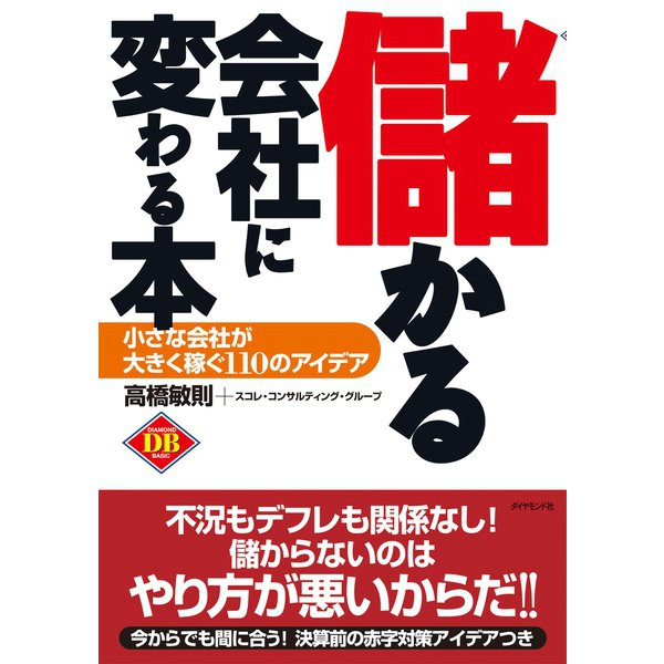 儲かる会社に変わる本(ダイヤモンド社) [電子書籍]