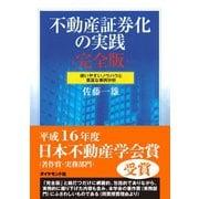不動産証券化の実践 完全版(ダイヤモンド社) [電子書籍]