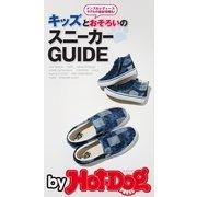 by Hot-Dog PRESS キッズとおそろいのスニーカーGUIDE(講談社) [電子書籍]