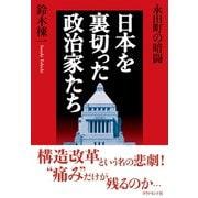 永田町の暗闘 日本を裏切った政治家たち(ダイヤモンド社) [電子書籍]