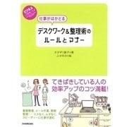 仕事がはかどる デスクワーク&整理術のルールとマナー(日本実業出版社) [電子書籍]