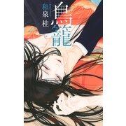 鳥籠(幻冬舎コミックス) [電子書籍]