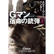 Gマン 宿命の銃弾(上)(扶桑社) [電子書籍]