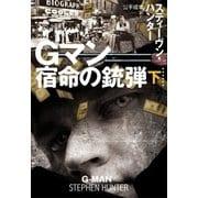 Gマン 宿命の銃弾(下)(扶桑社) [電子書籍]