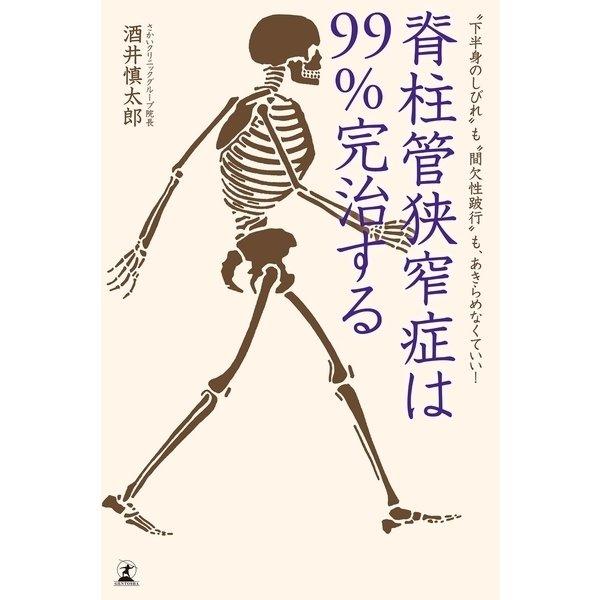 """脊柱管狭窄症は99%完治する """"下半身のしびれ""""も""""間欠性跛行""""も、あきらめなくていい!(幻冬舎) [電子書籍]"""