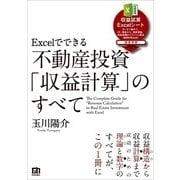 Excelでできる 不動産投資「収益計算」のすべて (技術評論社) [電子書籍]