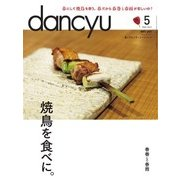 dancyu 2017年5月号(プレジデント社) [電子書籍]