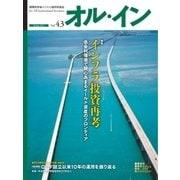 オル・イン  Vol.43(想研) [電子書籍]