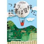 つまり、読書は冒険だ。~対話で学ぶ〈世界文学〉連続講義5~(光文社) [電子書籍]