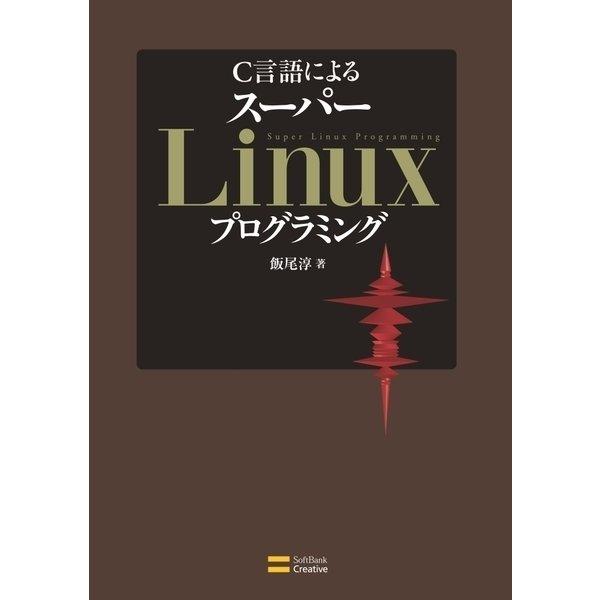 C言語による スーパーLinuxプログラミング(SBクリエイティブ) [電子書籍]