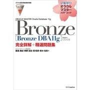 【オラクル認定資格試験対策書】ORACLE MASTER Bronze[Bronze DBA11g](試験番号:1Z0-018)完全詳解+精選問題集(SBクリエイティブ) [電子書籍]