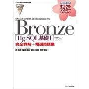 【オラクル認定資格試験対策書】ORACLE MASTER Bronze[11g SQL基礎I](試験番号:1Z0-051)完全詳解+精選問題集(SBクリエイティブ) [電子書籍]