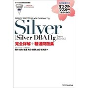 【オラクル認定資格試験対策書】ORACLE MASTER Silver[Silver DBA11g](試験番号:1Z0-052)完全詳解+精選問題集(SBクリエイティブ) [電子書籍]