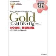 【オラクル認定資格試験対策書】ORACLE MASTER Gold[Gold DBA11g](試験番号:1Z0-053)完全詳解+精選問題集(SBクリエイティブ) [電子書籍]