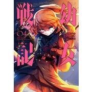 幼女戦記(4)(KADOKAWA) [電子書籍]