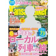 KansaiWalker 関西ウォーカー 2017 No.8(KADOKAWA) [電子書籍]
