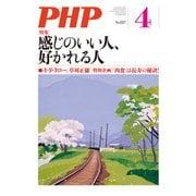 月刊誌PHP 2017年 4月号(PHP研究所) [電子書籍]