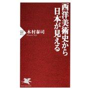 西洋美術史から日本が見える(PHP研究所) [電子書籍]