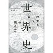 教養としての「世界史」の読み方(PHP研究所) [電子書籍]